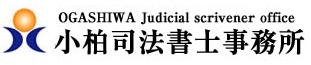 小柏司法書士事務所